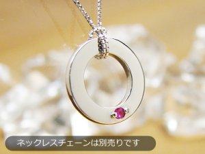 画像1: 刻印できる誕生石エンジェルリング/ANGEL RING(天使の輪)ベビーリング/K18ホワイトゴールド[宝石1個]※ネックレスチェーンは別売りです