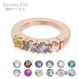 リングに刻印できて4個の宝石が選べるベビーリング 「エタニティ」ピンクゴールドK10