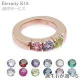 リングに刻印できて3個の宝石が選べるベビーリング「エタニティ」ピンクゴールドK18