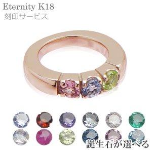 画像1: リングに刻印できて3個の宝石が選べるベビーリング「エタニティ」ピンクゴールドK18