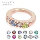 リングに刻印できて4個の宝石が選べるベビーリング 「エタニティ」ピンクゴールドK18