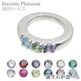 リングに刻印できて3個の宝石が選べるベビーリング「エタニティ」プラチナ
