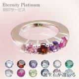リングに刻印できて4個の宝石が選べるベビーリング 「エタニティ」プラチナ