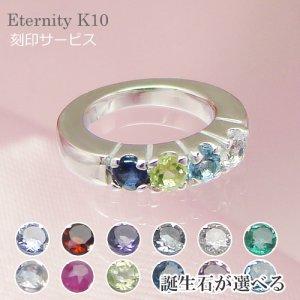画像1: リングに刻印できて4個の宝石が選べるベビーリング 「エタニティ」ホワイトゴールドK10