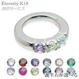 リングに刻印できて3個の宝石が選べるベビーリング「エタニティ」ホワイトゴールドK18