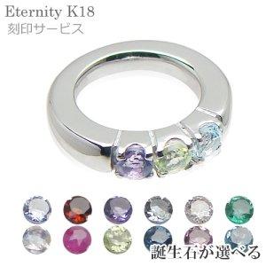 画像1: リングに刻印できて3個の宝石が選べるベビーリング「エタニティ」ホワイトゴールドK18