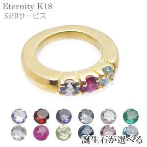 画像1: リングに刻印できて3個の宝石が選べるベビーリング「エタニティ」イエローゴールドK18