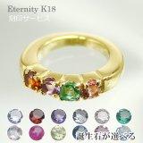 リングに刻印できて4個の宝石が選べるベビーリング 「エタニティ」イエローゴールドK18