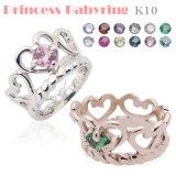 天然宝石ベビーリング プリンセス K10ホワイトゴールド&ピンクゴールド/ダイヤモンド選択は1,000円追加