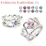 天然宝石ベビーリング プリンセス Pt900 プラチナ/ダイヤモンド選択は1,000円追加