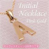 miniイニシャルペンダントヘッド K10ピンクゴールド[A]※ネックレスチェーンは別売りです。