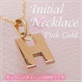 miniイニシャルペンダントヘッド K10ピンクゴールド[H]※ネックレスチェーンは別売りです。