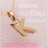 miniイニシャルペンダントヘッド K10ピンクゴールド[K]※ネックレスチェーンは別売りです。