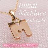 miniイニシャルペンダントヘッド K10ピンクゴールド[M]※ネックレスチェーンは別売りです。