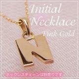 miniイニシャルペンダントヘッド K10ピンクゴールド[N]※ネックレスチェーンは別売りです。