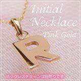 miniイニシャルペンダントヘッド K10ピンクゴールド[R]※ネックレスチェーンは別売りです。