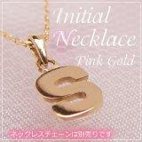 miniイニシャルペンダントヘッド K10ピンクゴールド[S]※ネックレスチェーンは別売りです。