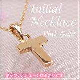 miniイニシャルペンダントヘッド K10ピンクゴールド[T]※ネックレスチェーンは別売りです。