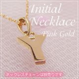 miniイニシャルペンダントヘッド K10ピンクゴールド[Y]※ネックレスチェーンは別売りです。