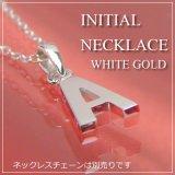 miniイニシャルペンダントヘッド K10ホワイトゴールド[A]※ネックレスチェーンは別売りです。