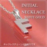miniイニシャルペンダントヘッド K10ホワイトゴールド[F]※ネックレスチェーンは別売りです。