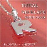 miniイニシャルペンダントヘッド K10ホワイトゴールド[R]※ネックレスチェーンは別売りです。
