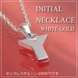 miniイニシャルペンダントヘッド K10ホワイトゴールド[Y]※ネックレスチェーンは別売りです。