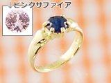 愛あるファーストプレゼントに誕生指輪を K18ゴールドジュエルベビーリング サファイア/ピンクサファイア