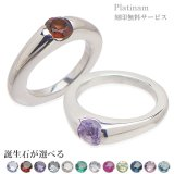 ベビーリング 刻印プリモ プラチナ900 誕生石をお選びいただけます。※ダイヤモンドは27,410円(税込)となります。