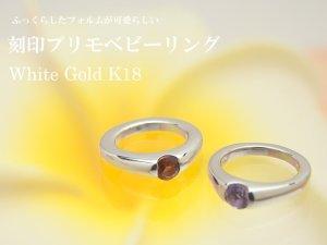 画像2: ベビーリング 刻印プリモ K18ホワイトゴールド 誕生石をお選びいただけます。※ダイヤモンドは22,320円(税込)となります。