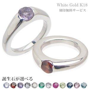 画像1: ベビーリング 刻印プリモ K18ホワイトゴールド 誕生石をお選びいただけます。※ダイヤモンドは22,320円(税込)となります。