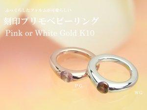 画像2: ベビーリング 刻印プリモ K10ホワイトゴールド K10ピンクゴールド 誕生石をお選びいただけます。※ダイヤモンドは16,500円(税込)となります。