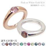 ベビーリング 刻印プリモ K10ホワイトゴールド K10ピンクゴールド 誕生石をお選びいただけます。※ダイヤモンドは16,970円(税込)となります。