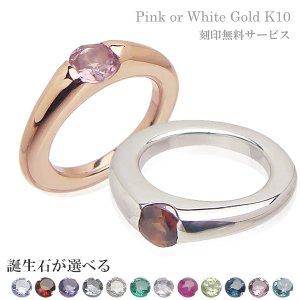 画像1: ベビーリング 刻印プリモ K10ホワイトゴールド K10ピンクゴールド 誕生石をお選びいただけます。※ダイヤモンドは16,500円(税込)となります。