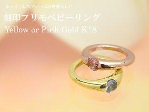 画像2: ベビーリング 刻印プリモ K18イエローゴールド K18ピンクゴールド 誕生石をお選びいただけます。※ダイヤモンドは21,810円(税込)となります。