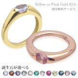 ベビーリング 刻印プリモ K18イエローゴールド K18ピンクゴールド 誕生石をお選びいただけます。※ダイヤモンドは21,810円(税込)となります。