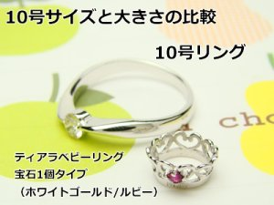 画像3: 刻印できるティアラベビーリング宝石3個/K10ピンクゴールド