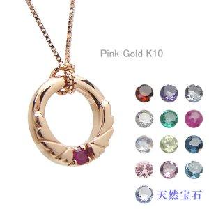 画像1: ベビーリング 刻印できる天使の羽 宝石1個 K10ピンクゴールド