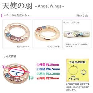 画像2: ベビーリング 天使の羽 K10ピンクゴールド 誕生石3個 名前・記念日など刻印できます。