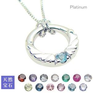 画像1: ベビーリング 刻印できる天使の羽 宝石1個 プラチナ900