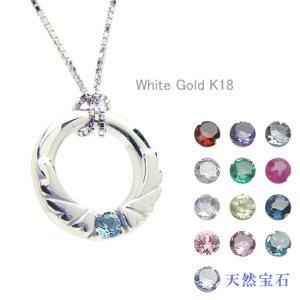画像1: ベビーリング 刻印できる天使の羽 宝石1個 K18ホワイトゴールド