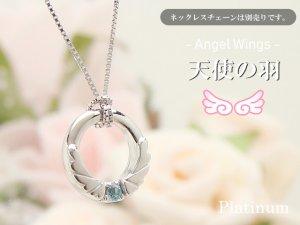 画像2: ベビーリング 刻印できる天使の羽 宝石1個 プラチナ900