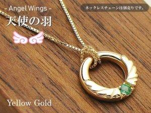 画像2: ベビーリング 刻印できる天使の羽 宝石1個 K18イエローゴールド