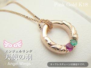 画像2: ベビーリング 刻印無料 エンジェルリング天使の羽 宝石2個 K18ピンクゴールド