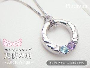 画像2: ベビーリング 刻印無料 エンジェルリング天使の羽 宝石2個 プラチナ