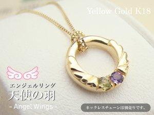 画像2: ベビーリング 刻印無料 エンジェルリング天使の羽 宝石2個 K18イエローゴールド