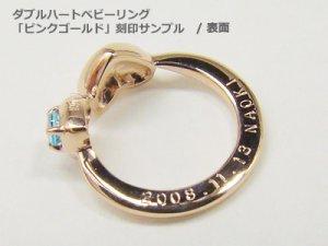画像2: 【ネックレスチェーン別売り】刻印できるダブルハートべビーリング K18ピンクゴールド [ガーネット] 刻印無料