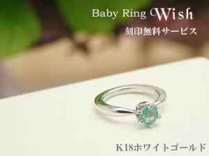 画像2: ベビーリング 刻印 K18 18金 ホワイトゴールド 誕生石選択 Wish/ウィッシュ 出産記念 誕生記念 ペンダントトップ