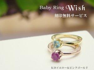 画像2: ベビーリング 刻印 K18 18金 イエローゴールドまたはピンクゴールド 誕生石選択 Wish/ウィッシュ 出産記念 誕生記念 ペンダントトップ