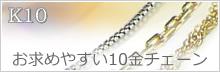 K10ネックレスチェーン